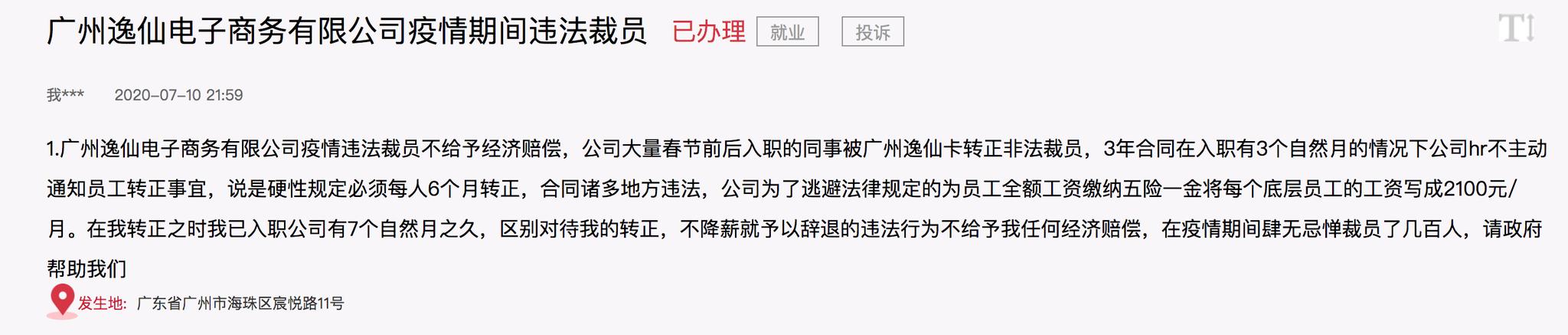 《【杏耀平台登录入口】逸仙电商在美上市:高瓴资本、真格基金持股,被指疫情期非法裁员》