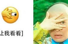 """微信新表情撞脸""""五阿哥"""",苏有朋转发并笑称""""不柠檬了"""""""