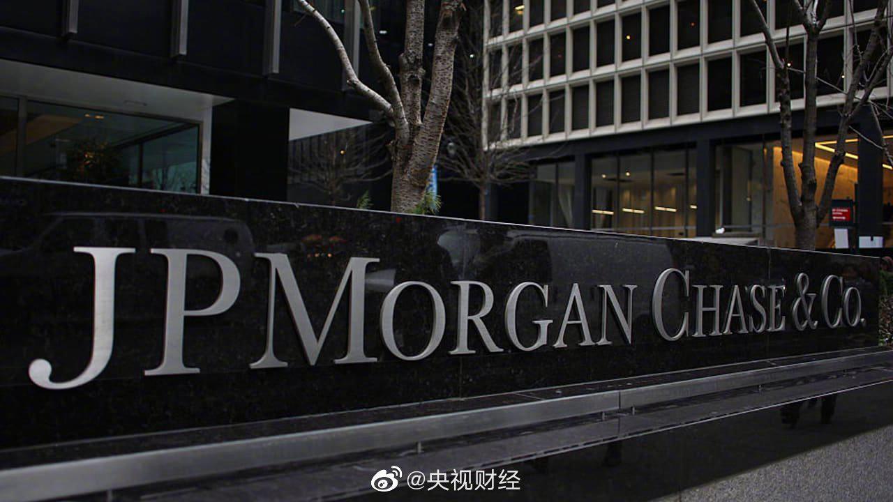 摩根大通:美国经济或将在明年一季度出现萎缩