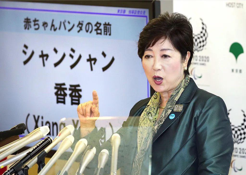东京都知事小池百合子在发表会上正式宣布香香的名字