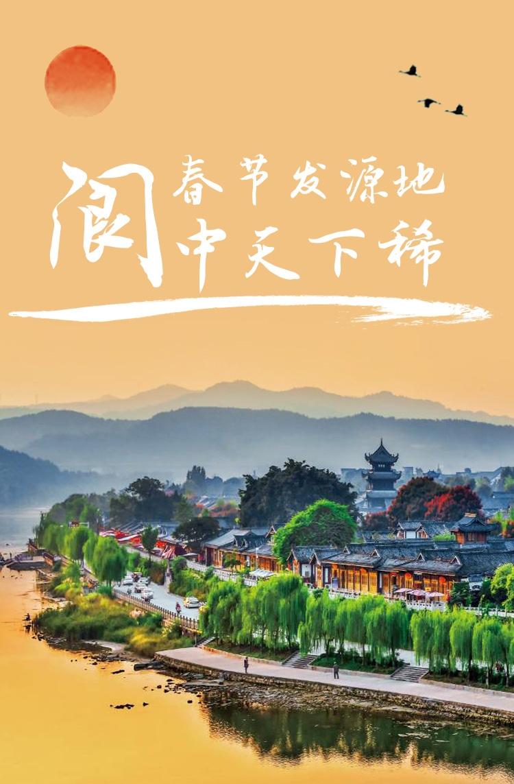 """喜讯传来,阆中市正式荣膺""""全国文明城市""""称号"""
