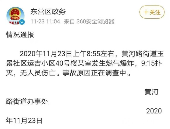 东营区发布关于23日上午玉景社区运吉小区发生燃气爆炸情况的通报
