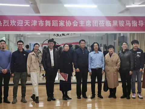 天津市舞蹈家协会赴黑骏马文化乌兰牧骑调研座谈