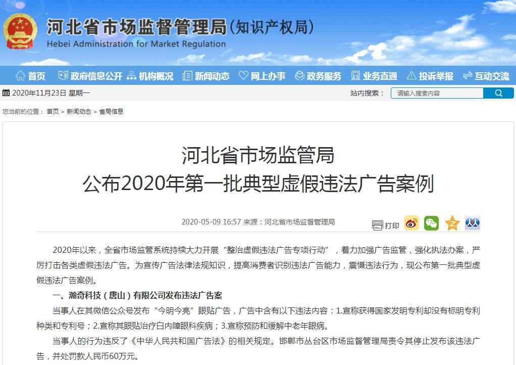 图片来源:河北省市场监督管理局