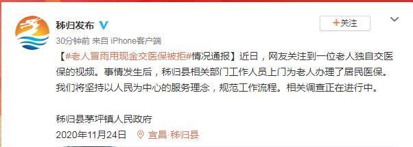 秭归县委宣传部官方微博截图