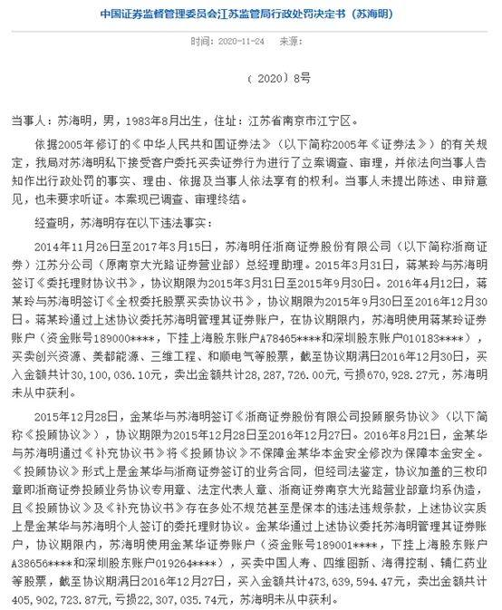 浙商证券员工私下代客炒股承诺收益 亏损超2200万