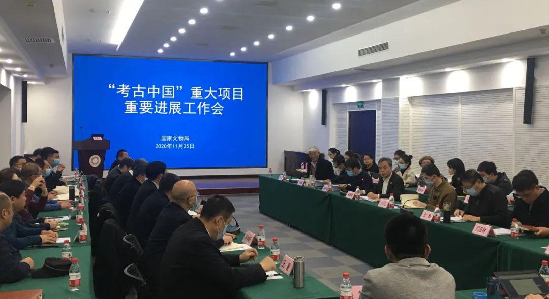 """国家文物局在京召开""""考古中国""""重大项目重要进展工作会"""