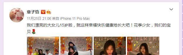 章子怡为小苹果庆生晒派对照 诠释中国好后妈