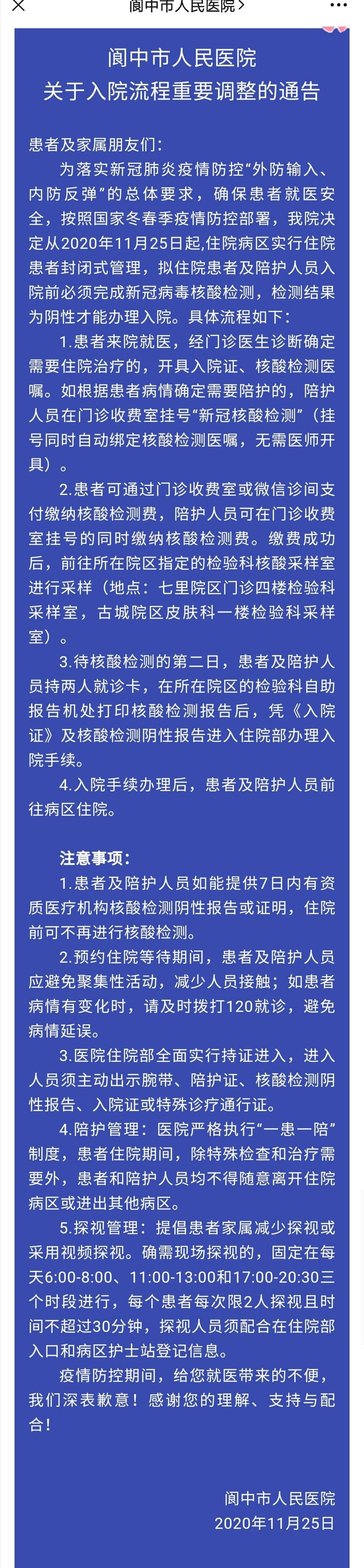 阆中市人民医院强化入院流程公告引发关注