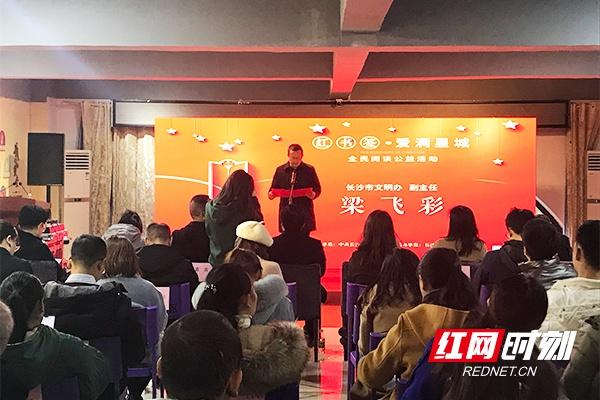 """2020年""""红书签·爱满星城""""公益活动启航 捐建"""