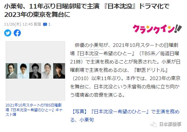 TBS台将再次翻拍《日本沉没》 启用超豪华阵容