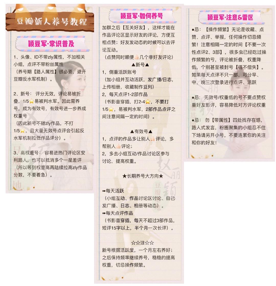 微博用户@赵丽颖豆瓣基地,赵丽颖超话。