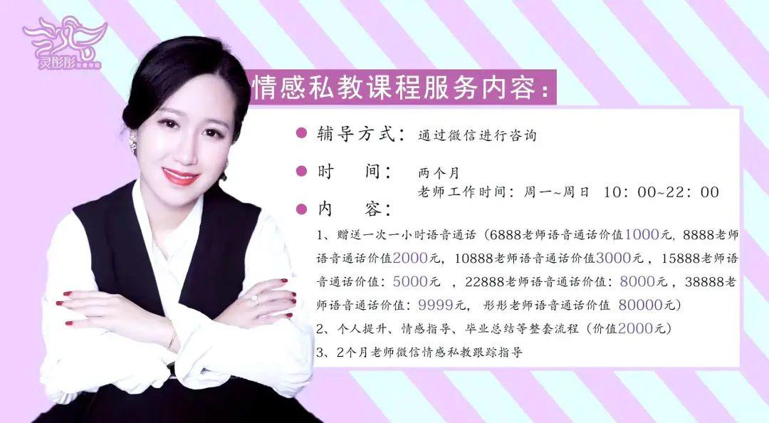 """恋爱学院8888元私教""""勾引男人"""" 无效也不退钱"""
