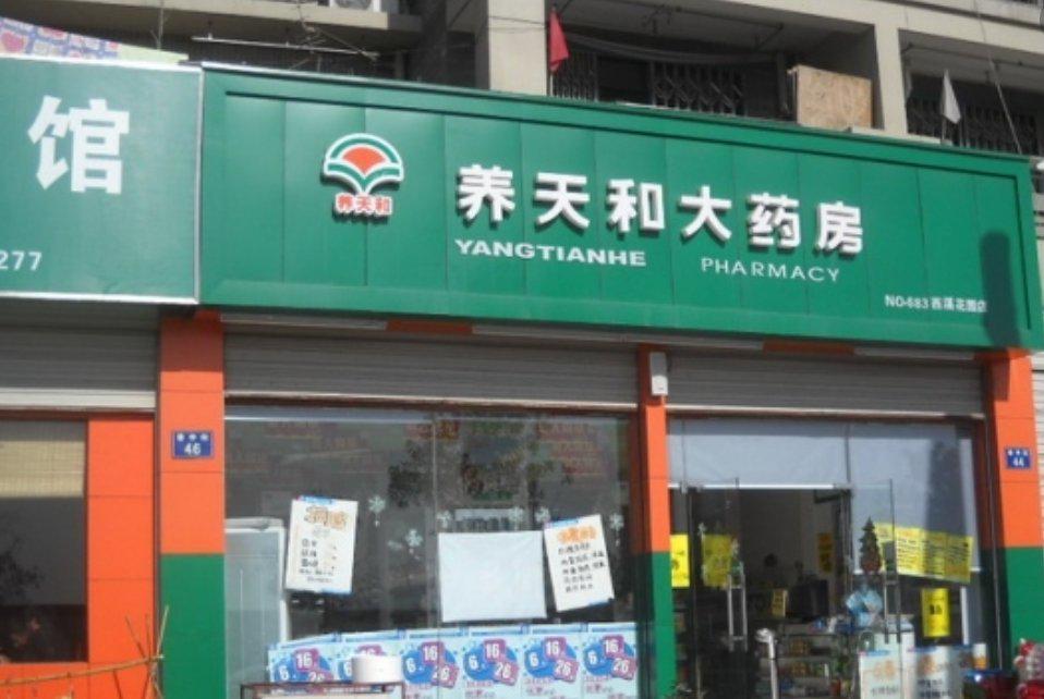 《【万和城代理平台】七家门店曾受罚 主营业务毛利率下滑!养天和创业板IPO有戏吗?》