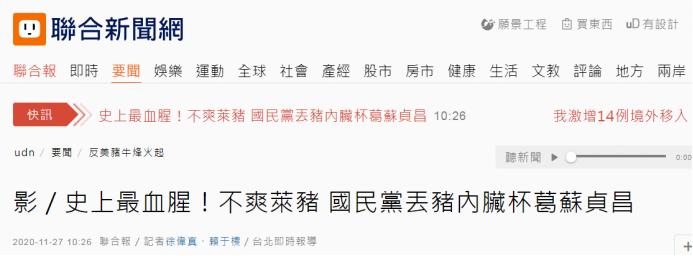 """台湾""""立法院""""爆发""""史上最血腥混战""""!"""