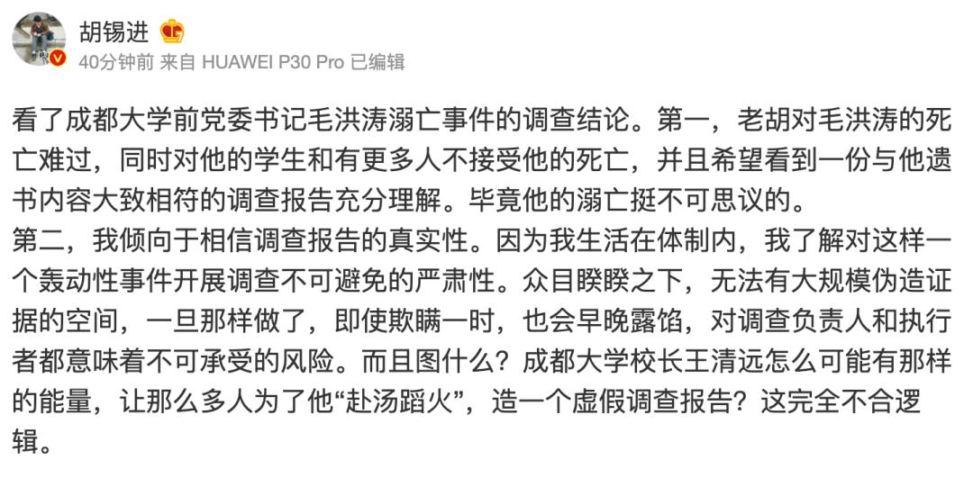 胡锡进评毛洪涛事件调查结果