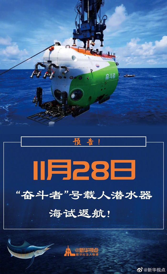 """预告!11月28日""""奋斗者""""号载人潜水器海试返航"""