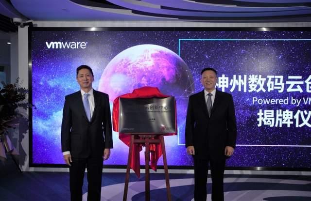 神州数码携手VMware揭幕云创新中心,以基于VMware的创新技术推动数字化转型