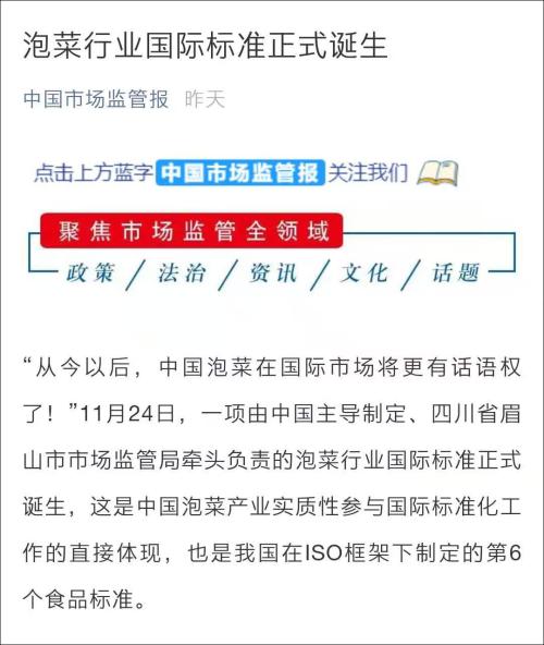 中国主导制定泡菜业国际标准,韩媒炸了