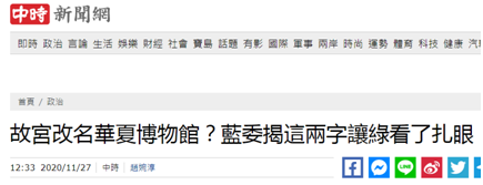 他们惦记给台北故宫改名,只因被一字扎心?