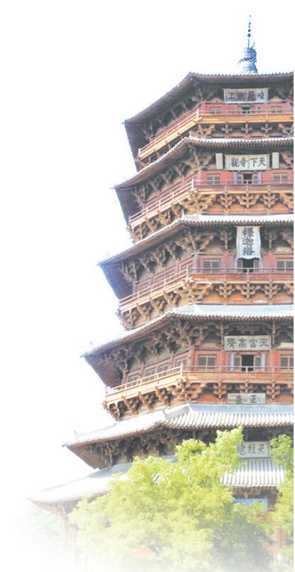 960岁的应县木塔如何保护