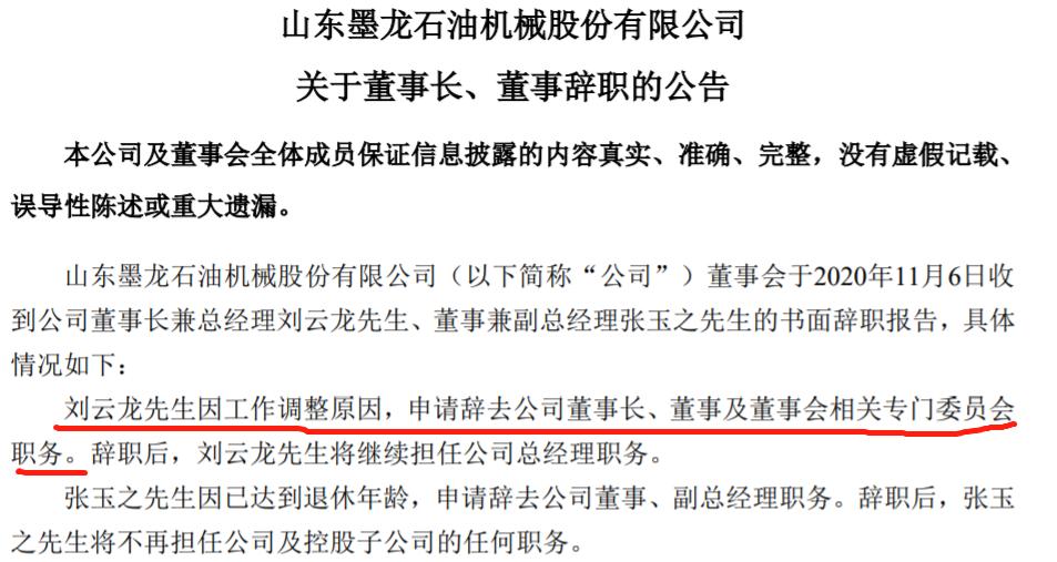 """《【万和城在线平台】山东墨龙控制权""""一女两嫁"""",公告还说谎》"""