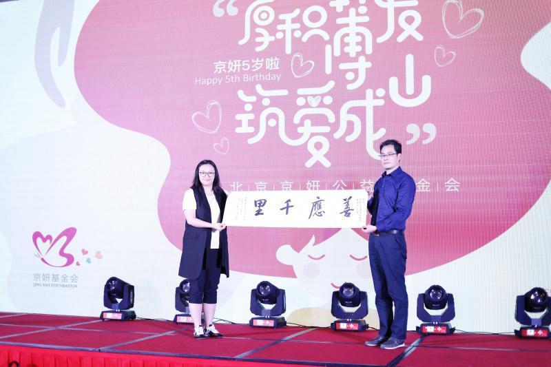 北京京妍公益基金会5周年:厚积薄发,筑爱成山