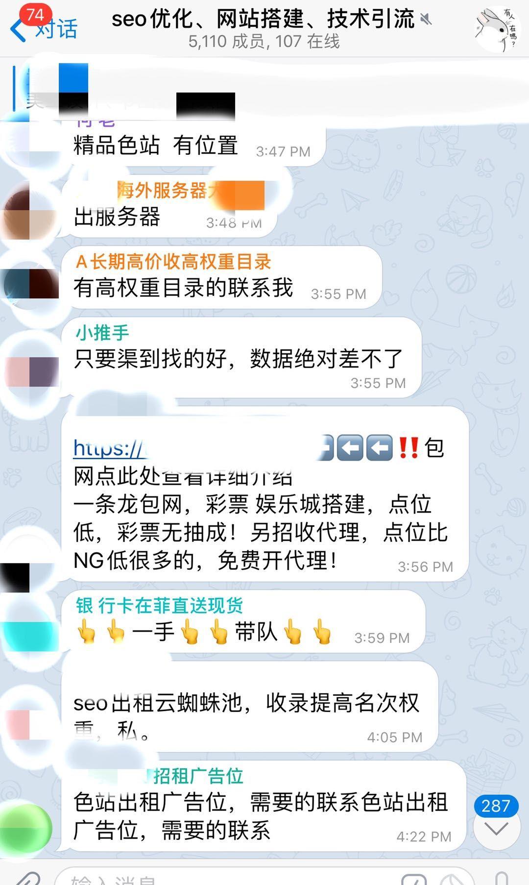 Telegram平台上聚集着各种黑灰产人士。聊天截图