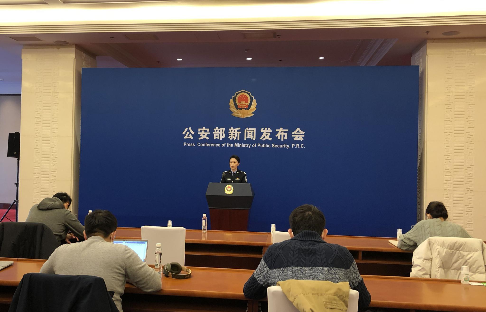 11月30日,公安部举行新闻发布会,公安部新闻发言人李蓓主持发布会。新京报记者 罗晓静 摄