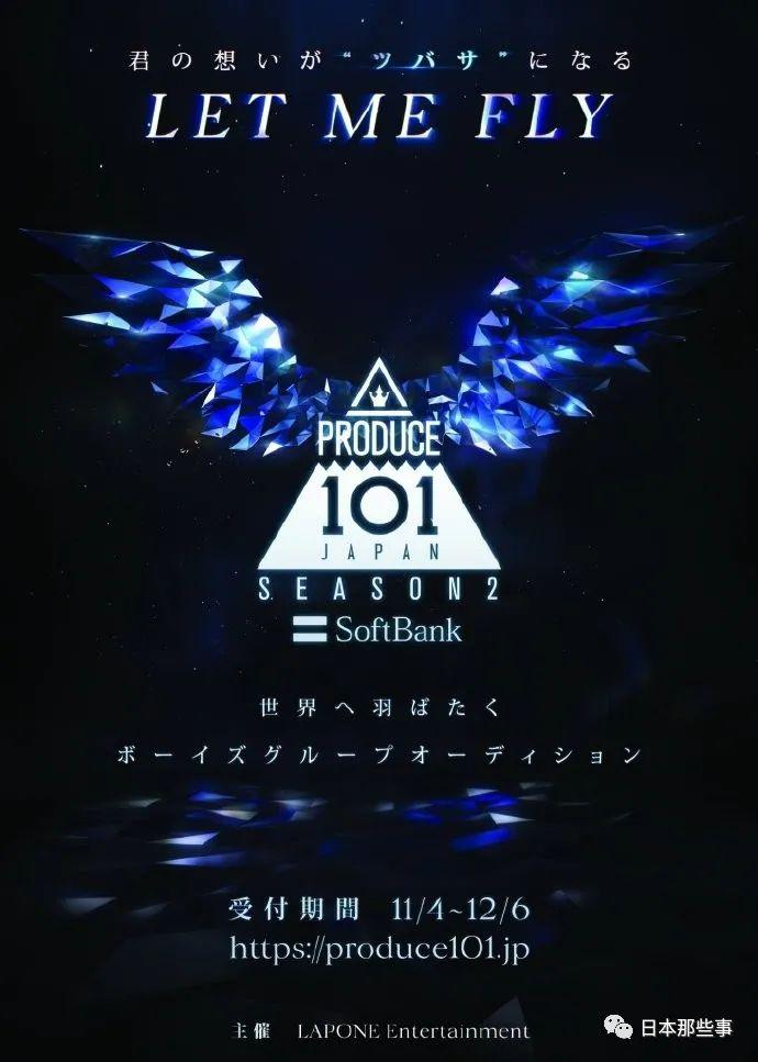 日版101官宣推出第二季 首季节目出道多个组合