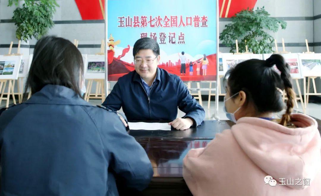 玉山县胡剑飞徐树斌等领导参加人口普查登记