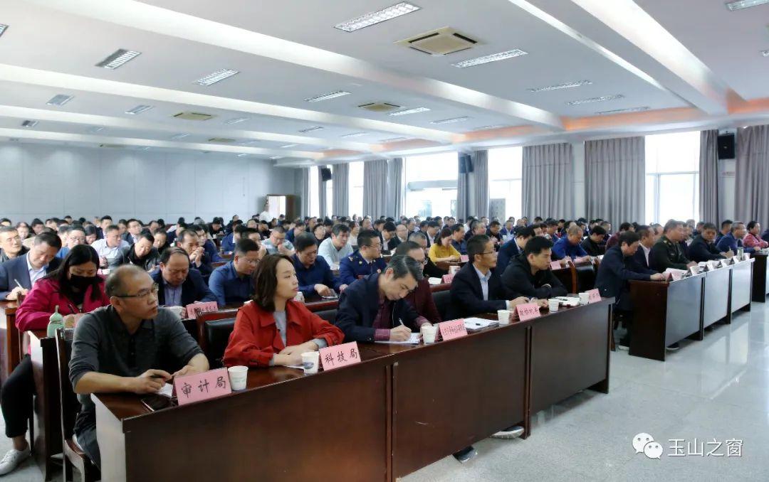 玉山县委书记胡剑飞主持召开全县领导干部会议