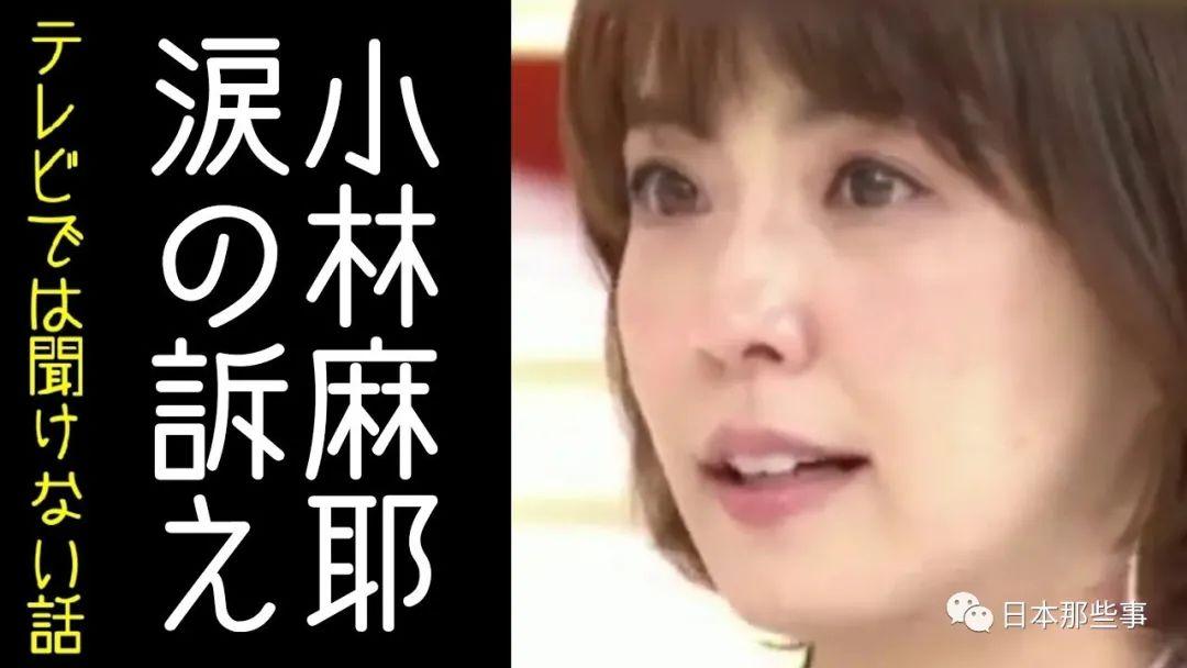小林麻耶参加综艺节目 哭诉自己遭遇多年网络暴力
