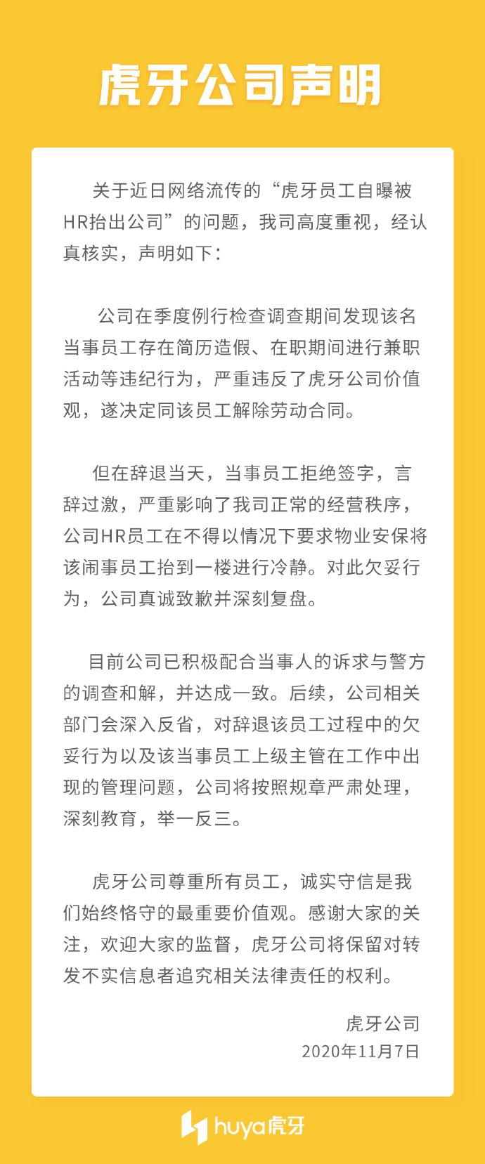 员工自曝被HR抬出公司 虎牙公开道歉