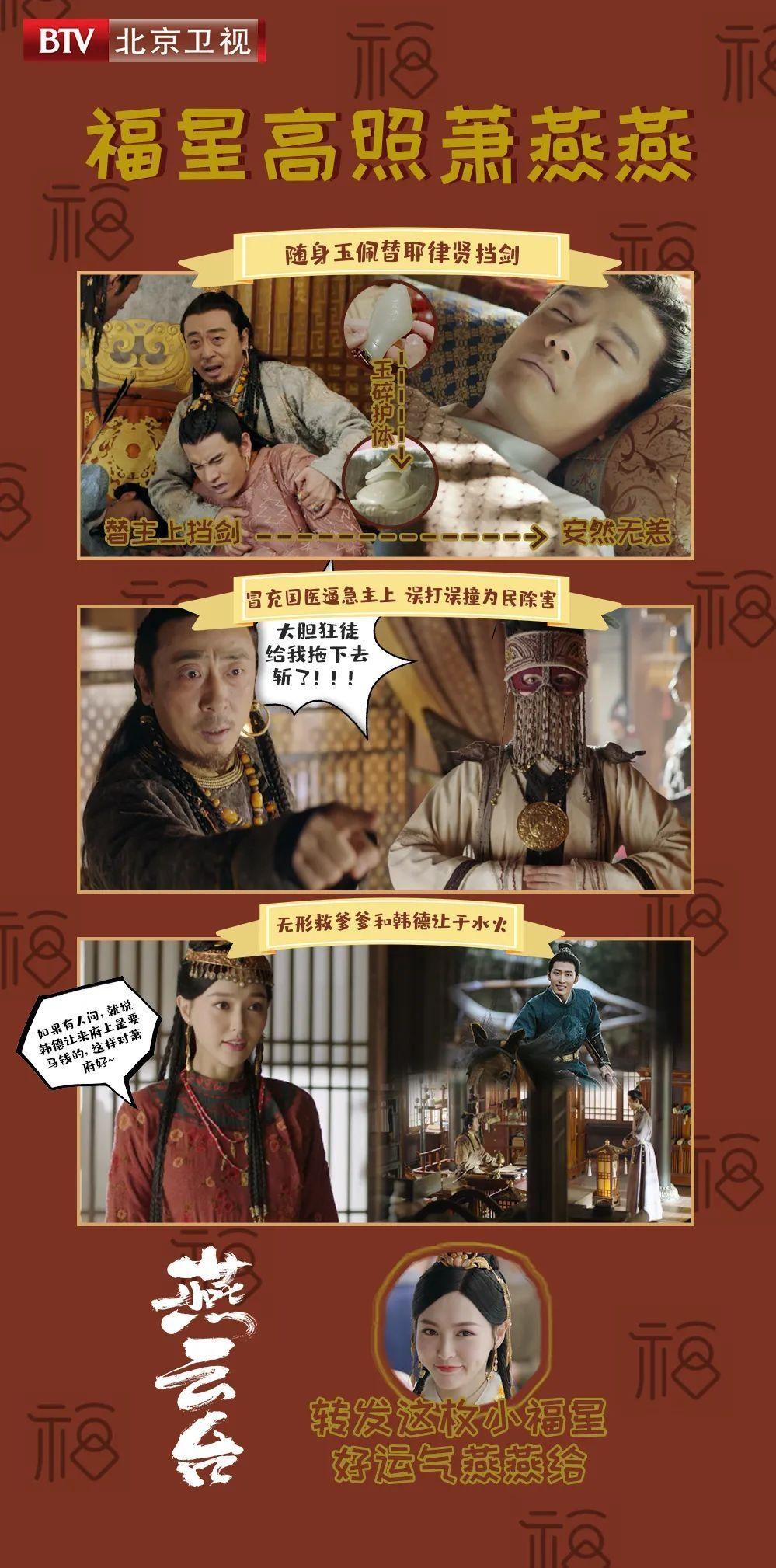 北京卫视《燕云台》草原小福星,萧燕燕走到哪好运就到哪