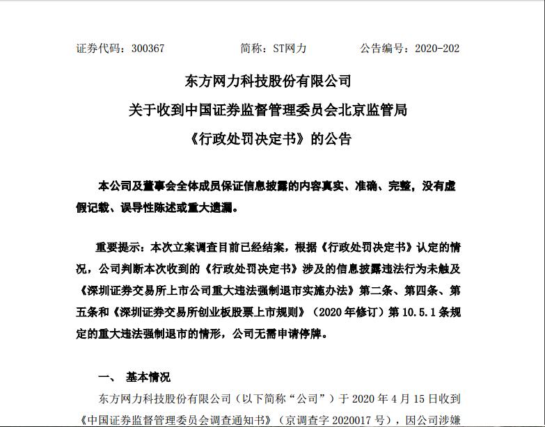 《【万和城在线平台】东方网力索赔条件,谢保平律师提示最新索赔条件,股民索赔登记中》