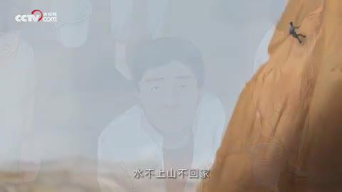 动画短片《水愿》:涓涓清流润民心