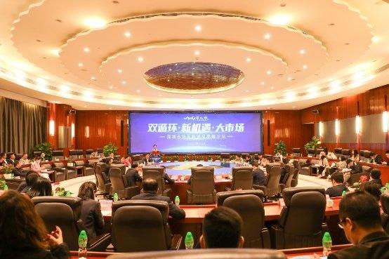 双循环新机遇大市场—深圳市场采购贸易高峰论坛在华南城成功举办