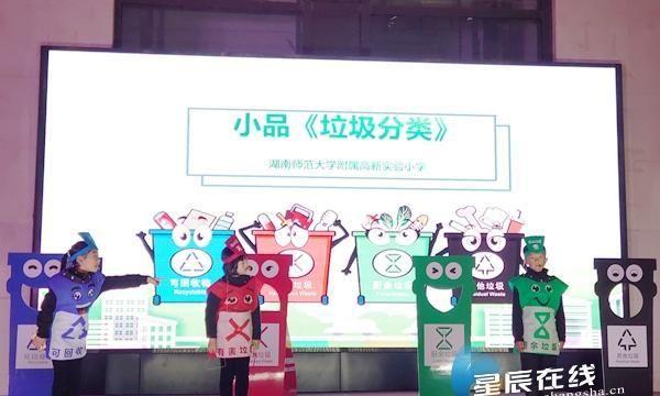 """""""长沙蓝·青少年生活垃圾分类公益志愿"""