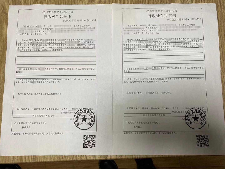 杭州市公安局余杭分局对郎某、何某作出的行政处罚书。受访者供图