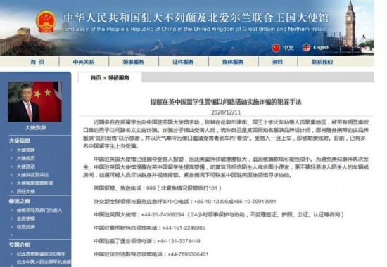 """中国留学生在英国被""""名牌服装设计师""""搭讪 多人被骗"""