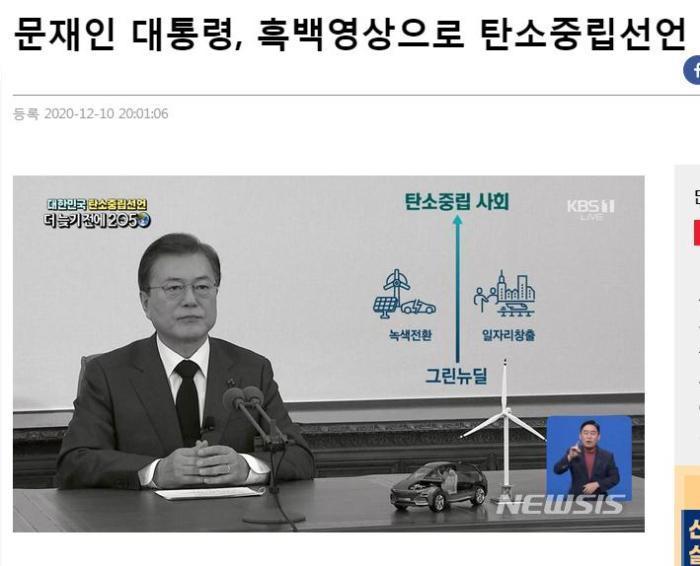 韩国总统文在寅演讲,电视画面以暗白式样播出,宣传矮碳环保。来源:韩国纽西斯通讯社报道截图。