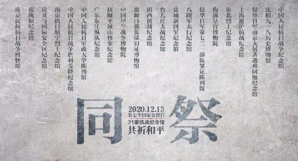 """21家""""抗战馆""""成立战争与和平记忆联盟:勿忘国耻祈愿和平"""