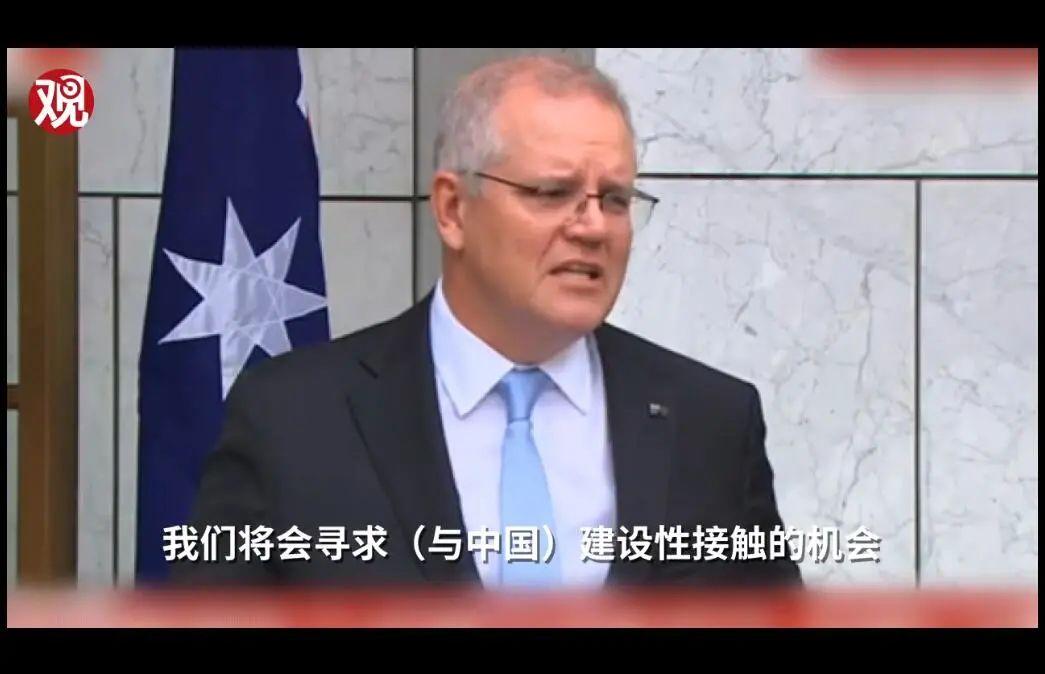 """在""""漫画事件""""后,澳大利亚总理莫里森于12月3日改变了先前要求中国道歉的态度,在记者会上称会寻求与中国建设性接触的机会(观察者网视频截图)"""