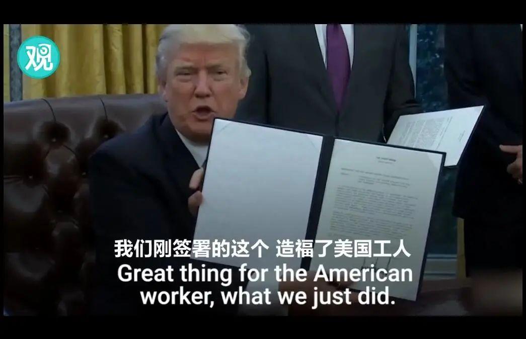 当地时间2017年1月23日,特朗普担任美国总统签署的第一份总统令就是退出TPP,他认为这造福了美国工人(观察者网视频截图)