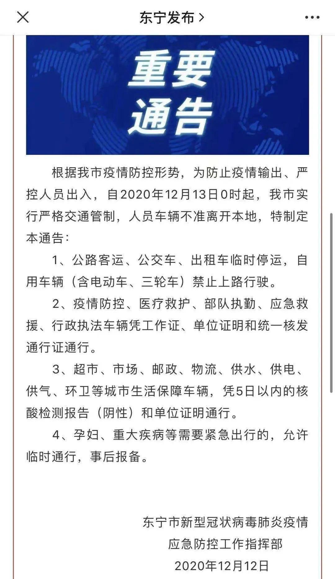 黑龙江东宁:人员车辆不准离开本地!公交车、出租车临时停运