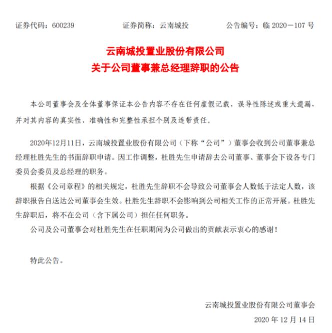 云南城投换帅!3名高管辞职,1女将出任总经理