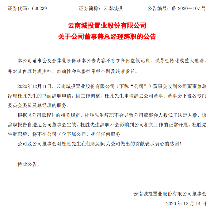 云南城投3名高管辞职,1名女将任总经理