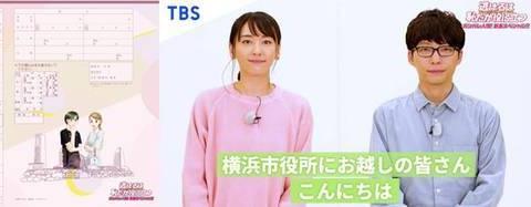 """""""逃避耻辱""""新春SP,与作为舞台的横滨市合作企划发表"""
