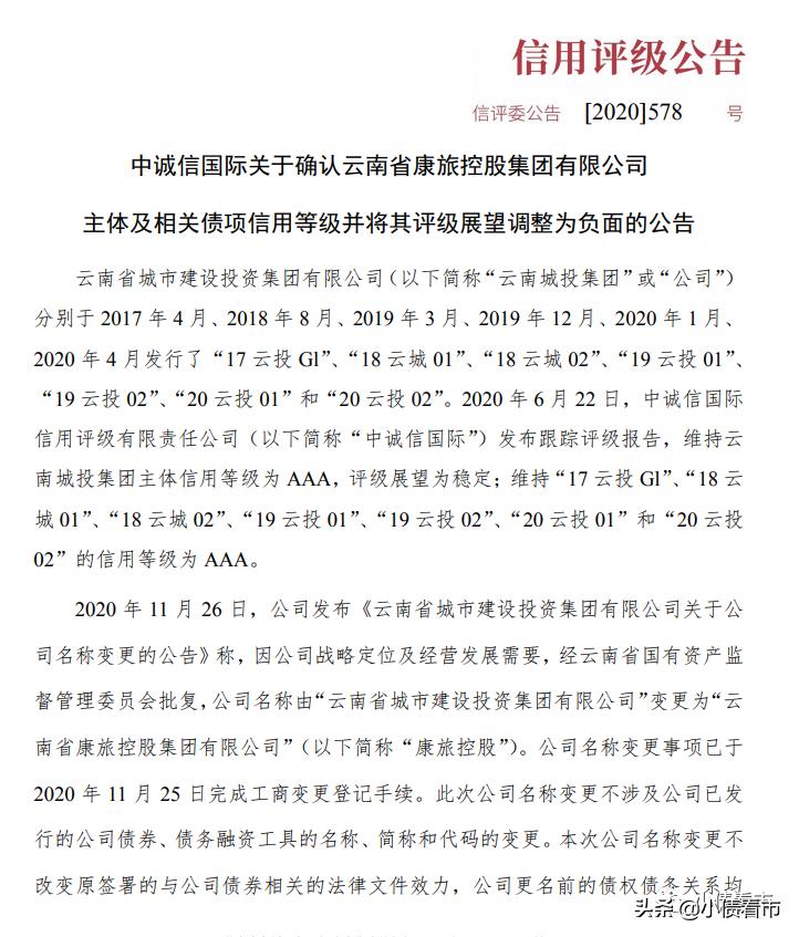 """""""云南城投""""2100亿债务压顶,曾受永煤影响美元债暴跌"""